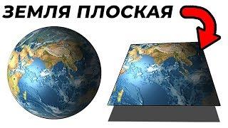 Download 5 РЕАЛЬНЫХ ДОКАЗАТЕЛЬСТВ, ЧТО ЗЕМЛЯ ПЛОСКАЯ Video