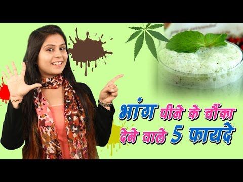 भांग पीने के चौका देने वाले 5 फायदे Bhang Ke 5 Fayde | Health Benefits Of Bhang #Vianet Health