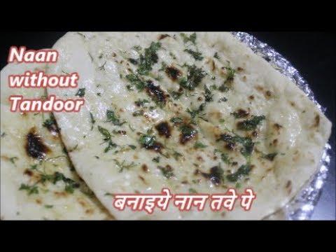 बनाइये होटल जैसे  नान घर पे /तवा नान /Naan without tandoor /Naan on Tava/Recipe in hindi