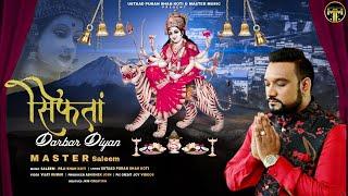 Navratri Special 🕉 Siftan Darbar Diyan 🕉  Master Saleem 🕉  New Devotional Song 2020 🕉  Master Music