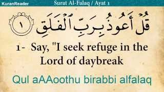Quran: 113. Surah Al-Falaq (The Daybreak): Arabic and English translation HD