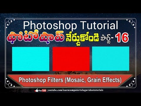 Photoshop #16  | Photoshop Filters in Telugu | Photoshop Tutorials in Telugu