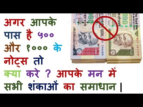 how to and where to get your old Rs 500, Rs 1000 notes exchanged |  ५०० और १००० के नोट क्या करे ?