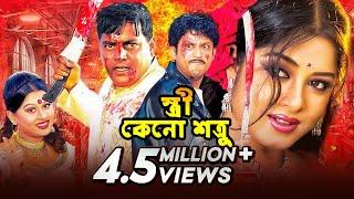 স্ত্রী কেন শত্রু -  Stri Keno Shotru | Bangla Movie | Moushumi, Amin Khan, Dipjol,  Mayuri