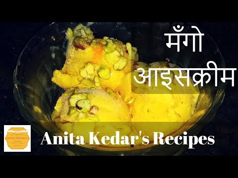 मँगो आइसक्रीम | Mango Ice Cream Recipe | Easy Ice cream | Homemade Ice cream | Recipe By Anita Kedar