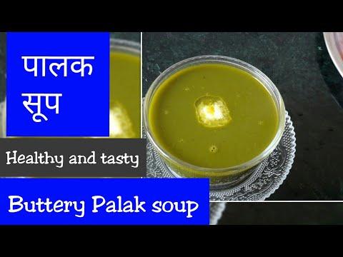 Palak Soup | Tasty and healthy | पालक सूप | Madhavi's Rasoi