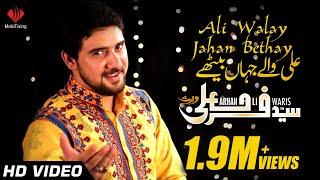 Farhan Ali Waris | Ali Walay Jahan Bethe | Manqabat | 2015