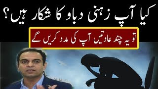 How to Cope With Anxiety and Depression  Qasim Ali Shah