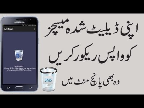 How To Recover Deleted Messages In Android Mobile Urdu/Hindi