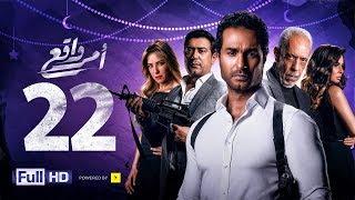 #x202b;مسلسل أمر واقع - الحلقة 22 الثانية والعشرون - بطولة كريم فهمي |amr Wak3 Series - Karim Fahmy - Ep 22#x202c;lrm;