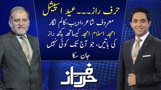Harf e Raaz With Orya Maqbool Jan | Full Program | 21 August 2018