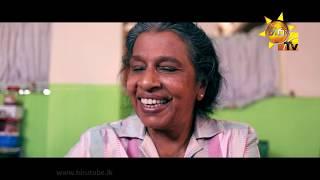 Hiru Poya Drama - Sasara Sewanali | Wesak Niwaduwa | 2019-05-18