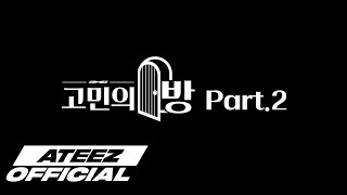 ATEEZ(에이티즈) 2nd Anniversary 고민의 방 Part.2