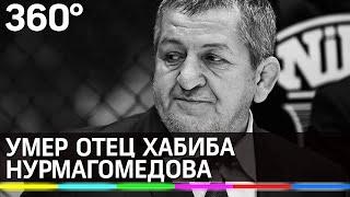 Умер отец Хабиба Абдулманап Нурмагомедов
