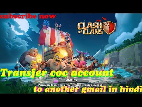 How to transfer coc account to another gmail in hindi