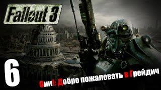 Download Поиграем в Fallout 3 #6 - Они!: Добро пожаловать в Грейдич Video