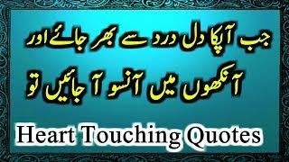 Heart Touching Quotes about Aansu in Urdu || Beautiful Quotes in Urdu || Awesome Quotes About Aansoo