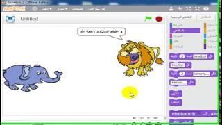 #x202b;الدرس السابع :- انشاء قصة قصيرة ( الاسد و الفيل ) بواسطة برنامج اسكراتش Scratch#x202c;lrm;