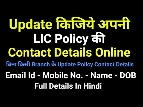 How to Update LIC Policy Contact Details Online | Full Details in Hindi | LIC | Life Insurance