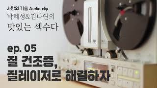 박혜성&김나연의 [맛있는 섹수다 5화]/질 건조증, 질레이저로 해결하자
