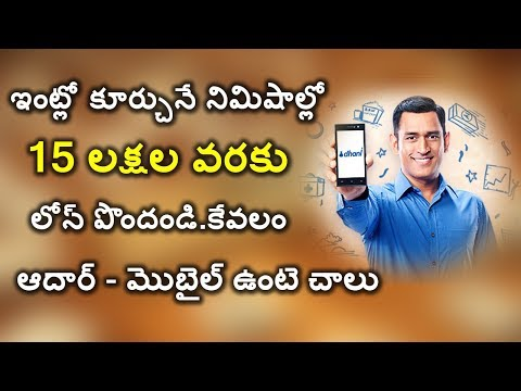 How to Get Loan in Just 5 Minutes in India | Latest Technology News Telugu