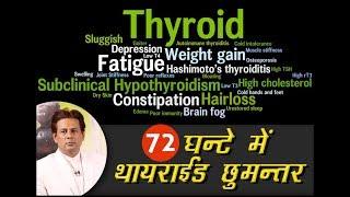 थाइराइड का पक्का इलाज /cure for thyroid
