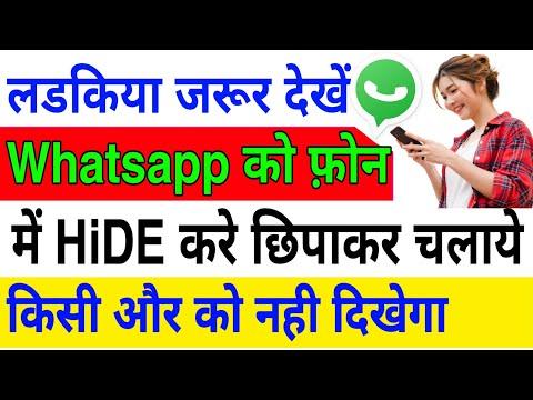 1 hide whatsapp apps | whatsapp ko chupaye | cheng whatsapp icon | whatsapp ko hide kare | hide apps