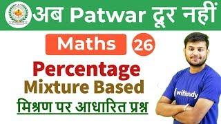 6:00 PM - Rajasthan Patwari 2019   Maths by Sahil Sir   Percentage Mixture Based