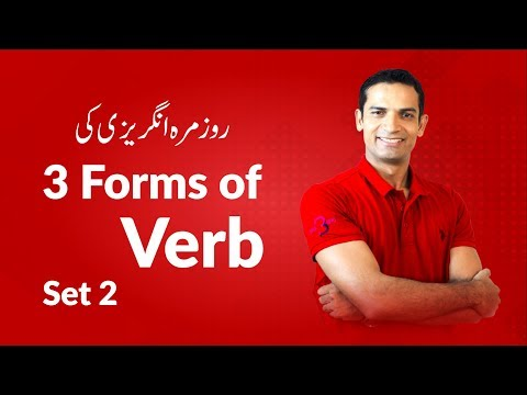 Set 2 | 3 forms of English verbs with urdu meaning & English grammar course M. Akmal The Skill Sets