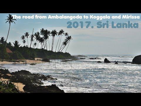 MyWay. Sri Lanka. 2017. 02a. Ambalangoda - Galle - Koggala - Mirissa