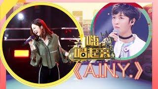 《嗨!唱起来》第5期精彩:邓紫棋《A.I.N.Y》【东方卫视官方高清】