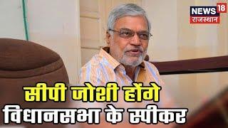Download CP Joshi होंगे विधानसभा के स्पीकर , Rahul Gandhi ने लगाया नाम पर मुहर | NEWS18 UPDATE Video