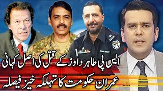 Center Stage With Rehman Azhar | 15 November 2018 | Express News