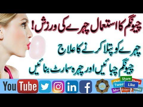 Chehre Ka Motapa Kam Karne Ka Tarika | Face Slim Tips In Urdu | Chehre ki charbi khatam karnea |l