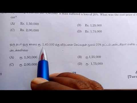 Tnpsc maths shortcuts method in Tamil