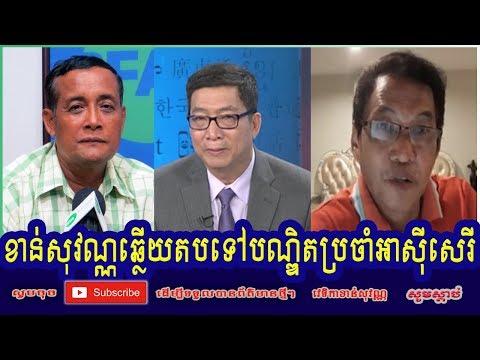 khan sovan reply to Dr  Meas Ny - Cambodia News - Cambodia Hot News Today - Khmer News