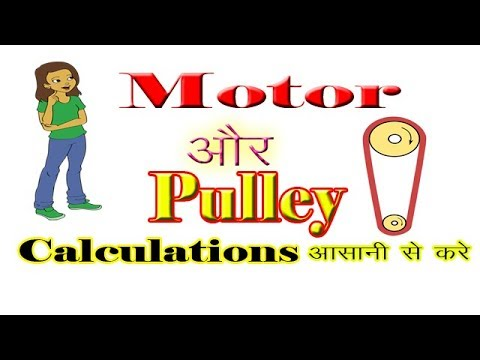 how to calculate motor rpm and pulley size [hindi]
