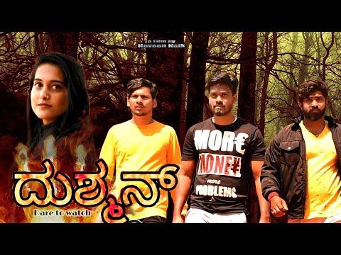 Xxx Mp4 DUSHMAN ದುಶ್ಮನ್ Kannada Short Film Official Trailer 3gp Sex