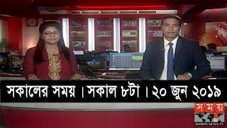 সকালের সময় | সকাল ৮টা | ২০ জুন ২০১৯ | Somoy tv bulletin 8am | Latest Bangladesh News