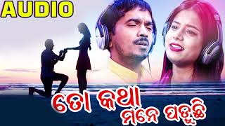 To Katha Mane Paduchi - AUDIO Version - New Odia Broken Heart Song - Kumar Bapi - Pragyan