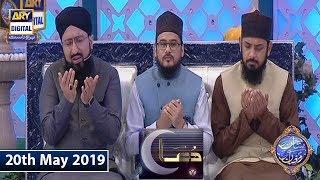Shan e Iftar - Dua & Azan - 20th May 2019