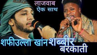 Shabbir Barkati Shafi Ulla Khan Best Kalam Pehli Baar Aek Sath with Ali Ali Ali