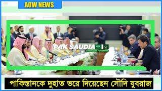 পাকিস্তানে এসে ইমরান খানকে কি কি দিলেন যুবরাজ সালমান ?? Crown Prince Salman Visit Pakistan |