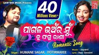 Pagala Bhanra Mu loTu Phagu Rani l Prema Barnabodha l Humane l Jyotirmayee | Japani | Sabitree Music