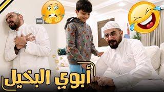 عادل و بوبو تعبو من بخل ابوهم 😂 - فريق عدنان