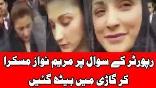 Reporter Kai Sawaal Per Maryam Nawaz Sharif Muskara ker Gari Mai Beth Gaye | 24 News HD