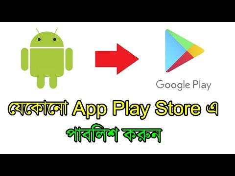 How to Publish Android Apps in Google Play Store !