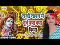 Download  Hits Sawan Song 2018 - सखी सावन में तुने क्या क्या किया - Dipti Pandey - Hit Sawan Bhajan MP3,3GP,MP4