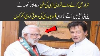 Zulfiqar Khosa Statement On Fawad Chaudhry After Joining Pti
