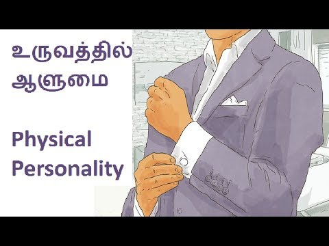 Physical Personality   உருவத்தில் ஆளுமை   Aalumai   Physical Personality in Tamil   Personality